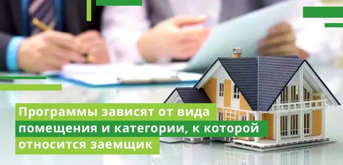 В выборе программы ключевое значение имеет вид жилого помещения и категория, к которой относится заемщик