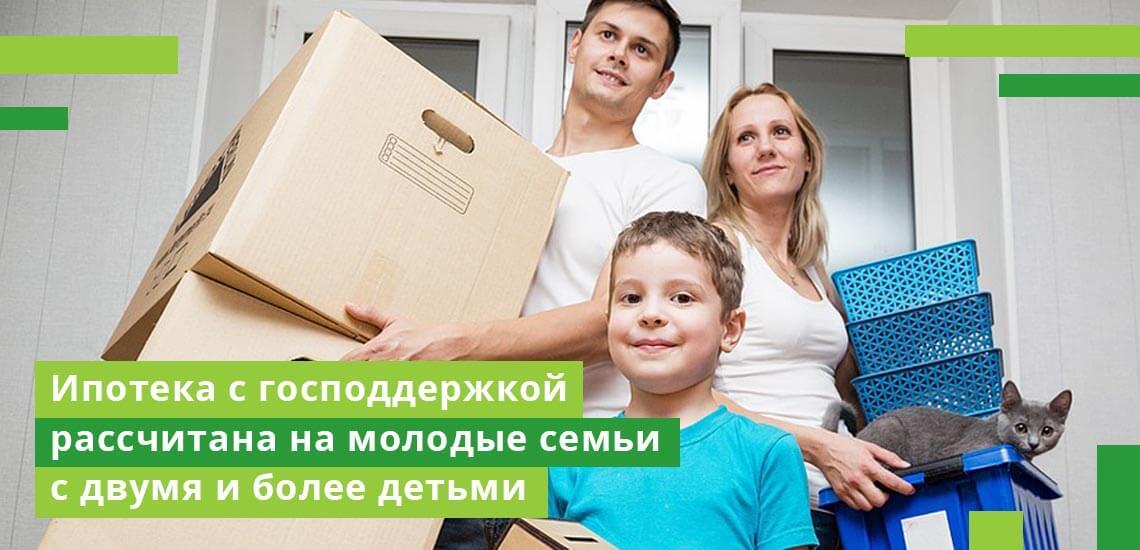 Ипотека с господдержкой рассчитана на молодые семьи, имеющие двух и более малолетних детей на воспитании