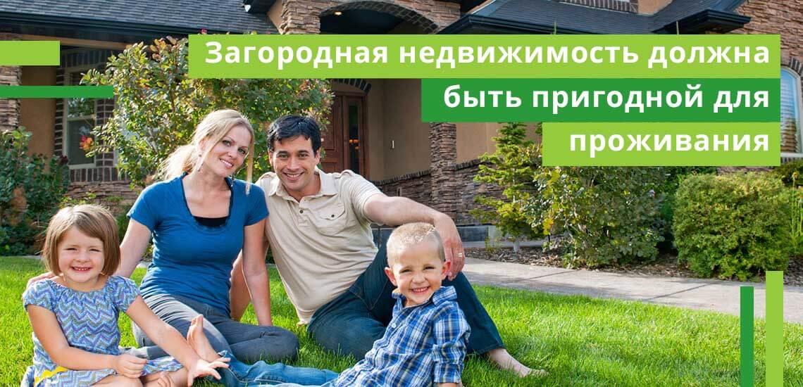 При оформлении ипотеки нужно учесть, что загородная недвижимость должна быть пригодной для постоянного проживания в ней