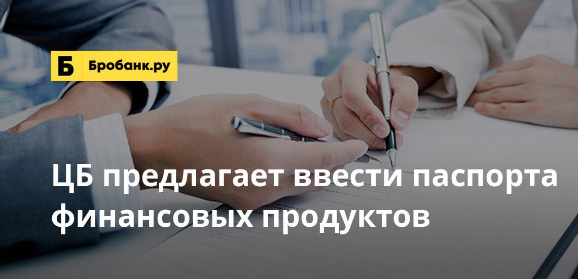 ЦБ предлагает ввести паспорта финансовых продуктов