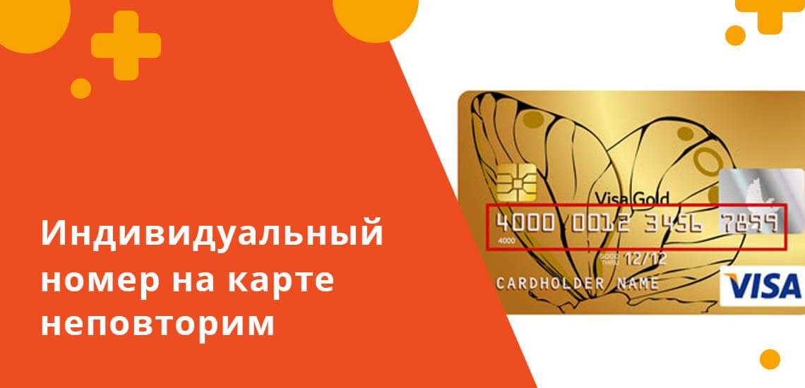 Каждый банк выпускает идентичные пластиковые карточки, на которые наносится индивидуальный номер