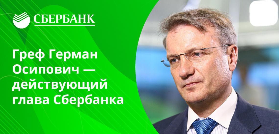 Герман Осипович занимает этот пост с 2007 года