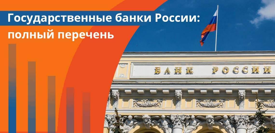 Государственные банки России: полный перечень