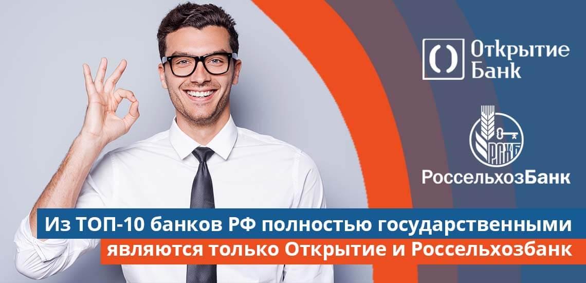 Из ТОП-10 банков РФ полностью государственные - только Открытие и Россельхозбанк