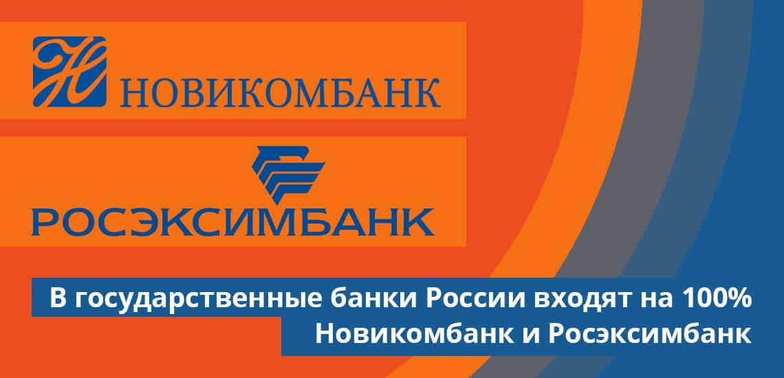 В государственные банки России входят на 100% Новикомбанк и Росэксимбанк