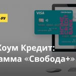 Банк Хоум Кредит: программа «Свобода+»
