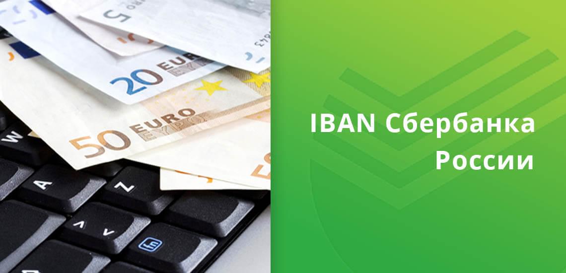 IBAN Сбербанка России: что нужно знать для перевода средств