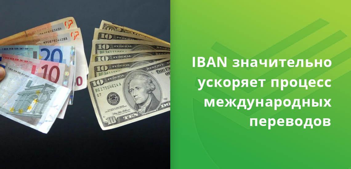 Код IBAN является номером счета в банке, при помощи которого ускоряется процесс международных переводов