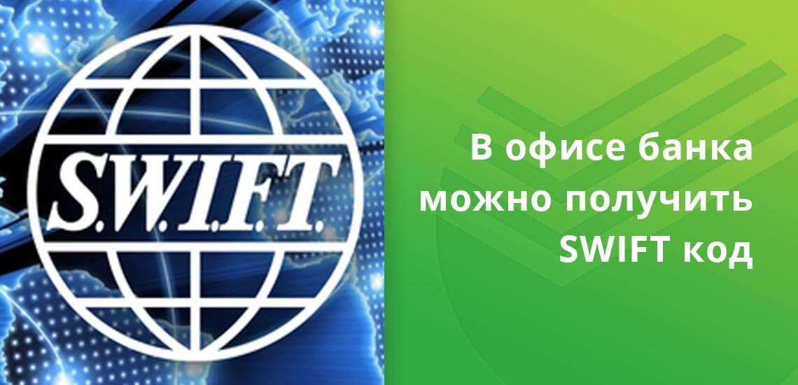 В отделении Сбербанка можно получить SWIFT код, который следует предоставить заграничному банку