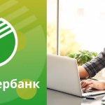 ИИС Сбербанк (индивидуальный инвестиционный счет)