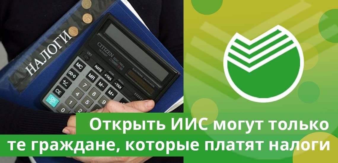 Открывать ИИС в Сбербанке могут только граждане, которые являются налоговыми резидентами России
