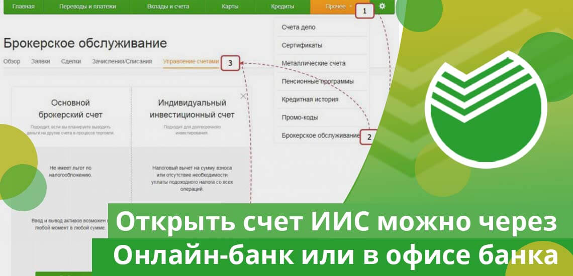 Открыть счет ИИС можно в удаленном режиме через Олнайн-банк Сбербанка или в представительствах банка