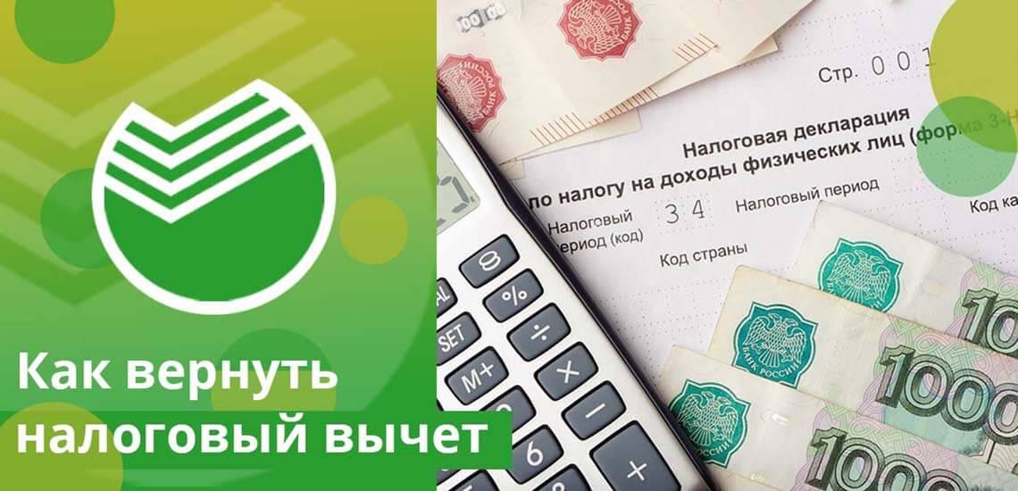Как вернуть налоговый вычет: 2 программы расчета