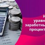 Индексация зарплаты в 2019 году