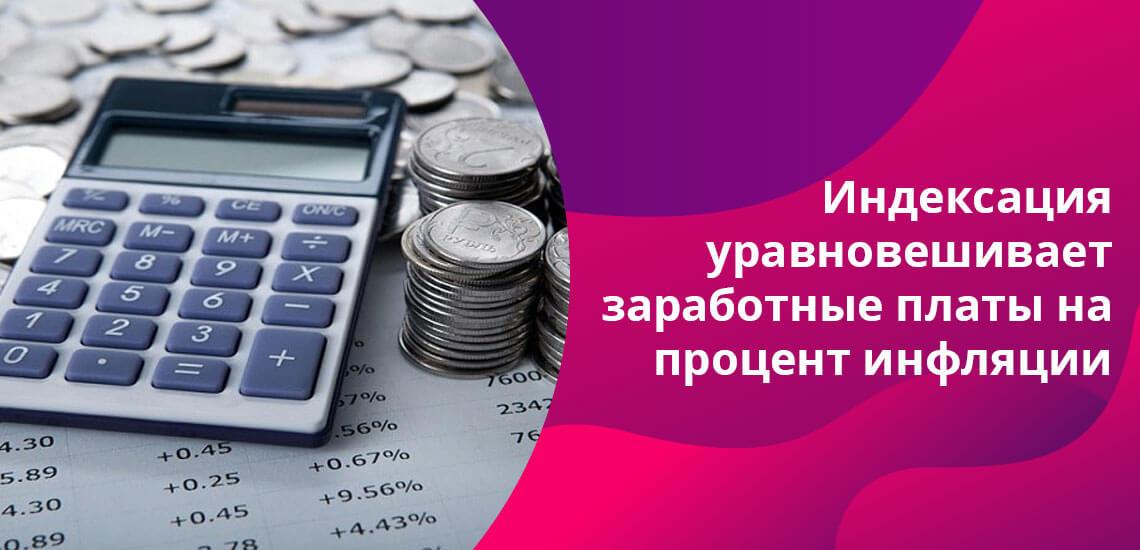 Коэффицент инфляции для увеличения зарплаты в 2019 году