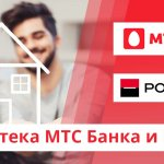 Ипотека в МТС Банке и Росбанке