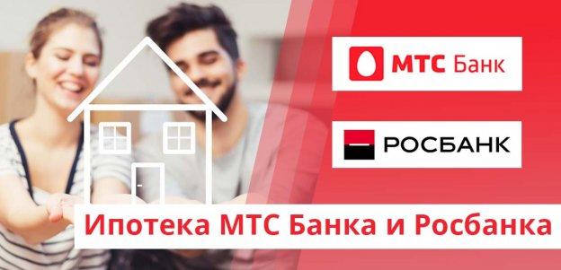 Ипотека МТС Банка и Росбанка: все условия выдачи