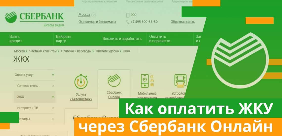 Как оплатить жилищно-коммунальные услуги через Сбербанк Онлайн
