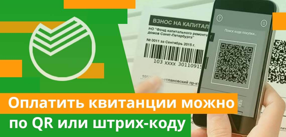 Мобильное приложение Сбербанк Онлайн позволяет оплачивать квитанции по QR или штрих-коду