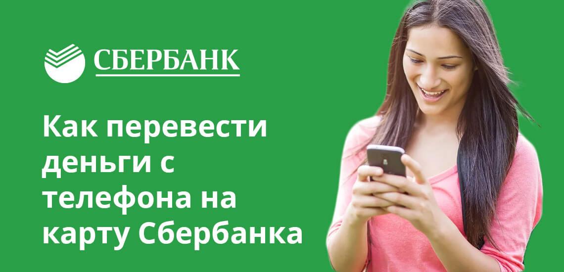 Как перевести деньги с теле2 на билайн с телефона на телефон без комиссии команда