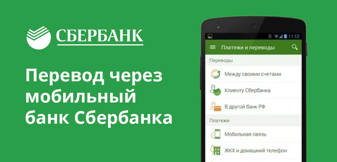 Сейчас вывести деньги с телефона через сервисы Сбербанка невозможно. Воспользуйтесь сервисами самих операторов.
