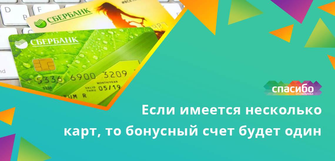 Если гражданин имеет несколько карт Сбербанка, бонусный счет у них будет один