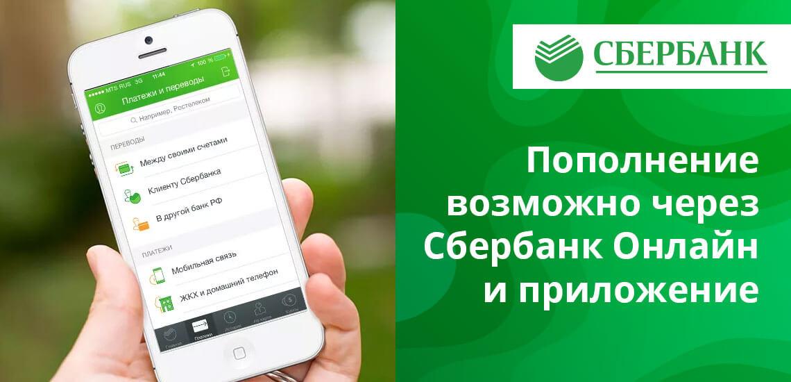 С учетом того, какая часть населения РФ пользуется услугами Сбера, логично знать схемы пополнения через этот банк