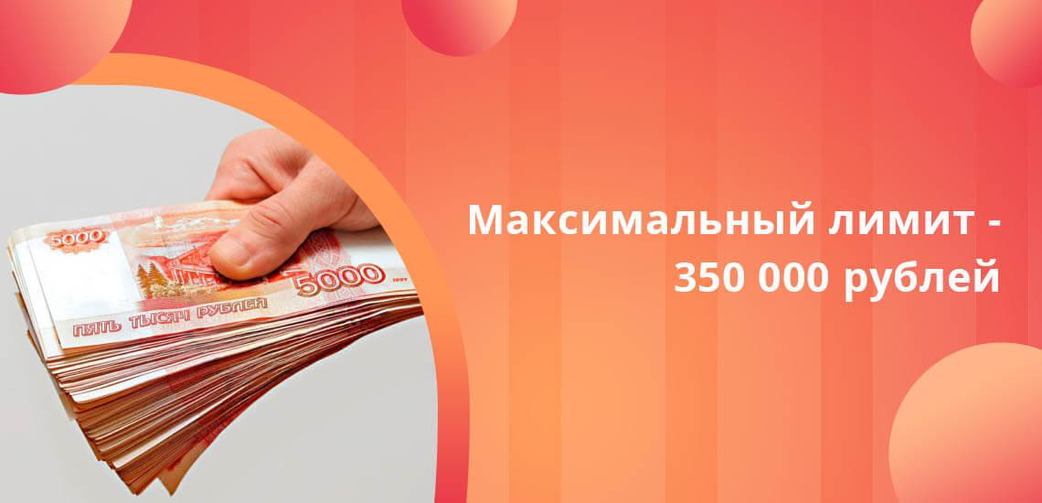 Максимальный лимит по карте Халва - 350 000 рублей, даже если держатель имеет отличный доход и идеальную кредитную историю