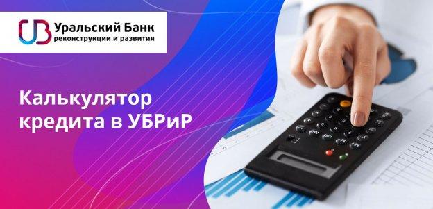 Калькулятор кредита в УБРиР: помощник в расчете платежей