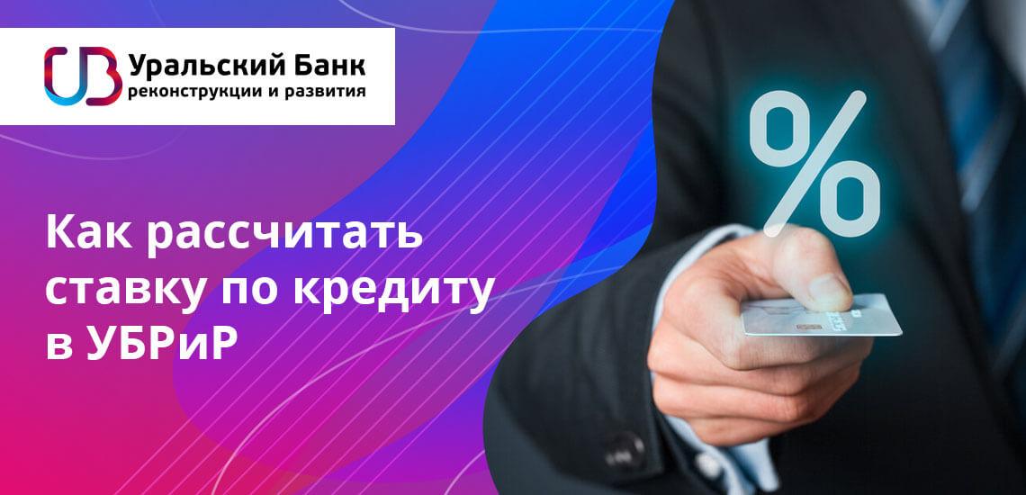 Банк разработал простой алгоритм, позволяющий потенциальным и существующим клиентам рассчитать ставку по кредитному продукту