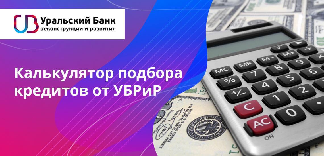 Удобный инструмент, при помощи можно которого сопоставить свои возможности с имеющимися в банке кредитными продуктами и выбрать наилучший вариант