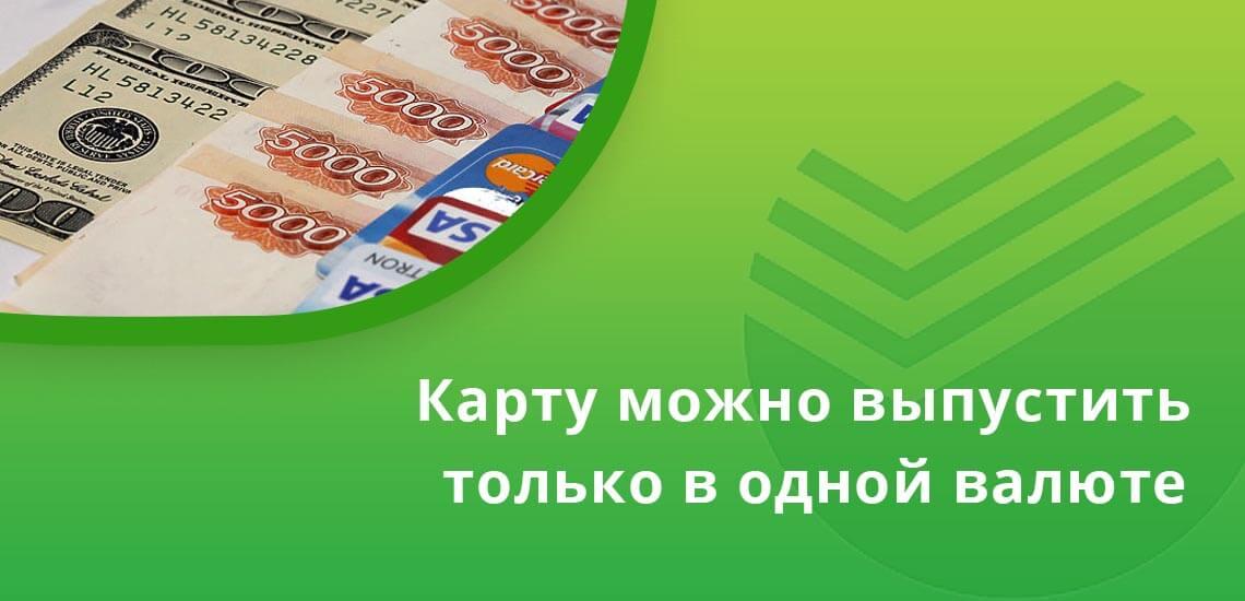 В одной валюте клиент может выпустить только одну дебетовую карту Сбербанка Моментум