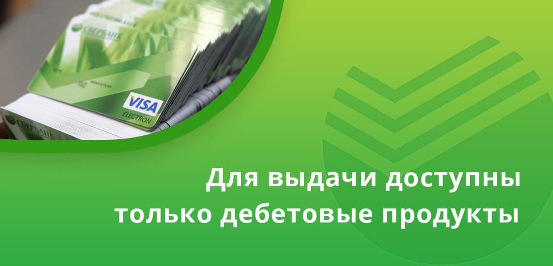 Кредитные карты Моментум Сбербанка не выдаются, для мгновенной выдачи доступны только дебетовые продукты