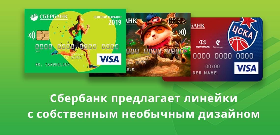 Сбербанк предлагает не только карты с тем дизайном, который клиент выбирает сам, а имеет и свои интересные линейки карточных продуктов
