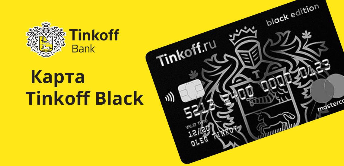 Эта пластиковая карта черного цвета чрезвычайно популярна, многие пользователи именно с нее начинают свое знакомство с кэшбеком