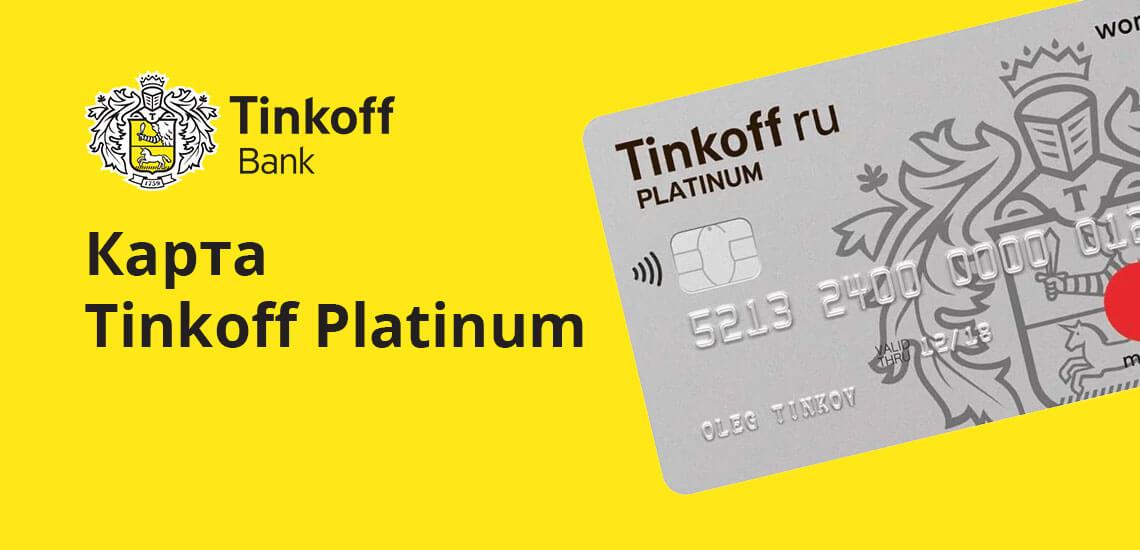 Самая популярная карта линейки продуктов – Tinkoff Platinum