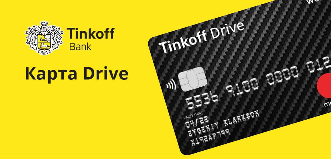 Кредитная карта Drive начисляет кэшбек, как и дебетовая карта