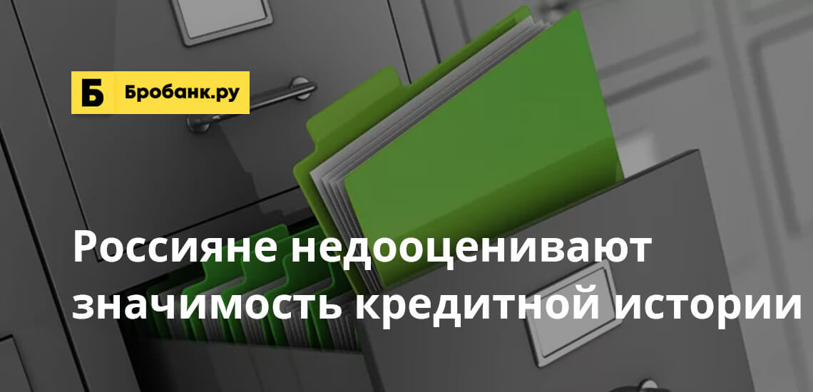 Россияне недооценивают значимость кредитной истории