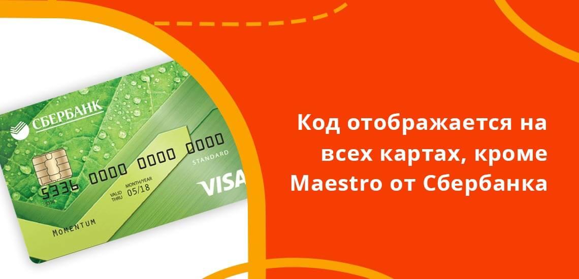 Код безопасности отображается на всех банковских картах, кроме платежных средств Маэстро, которые ранее массово выпускал Сбербанк