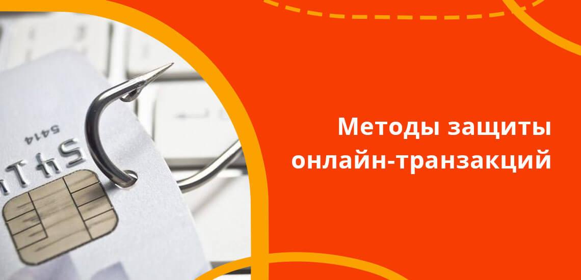 Банковские организации предусмотрели несколько методов защиты онлайн-транзакций