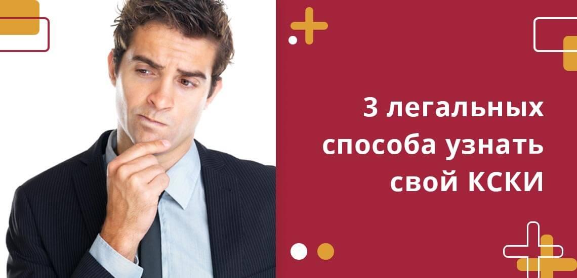 Существует 3 легальных способа узнать свой КСКИ