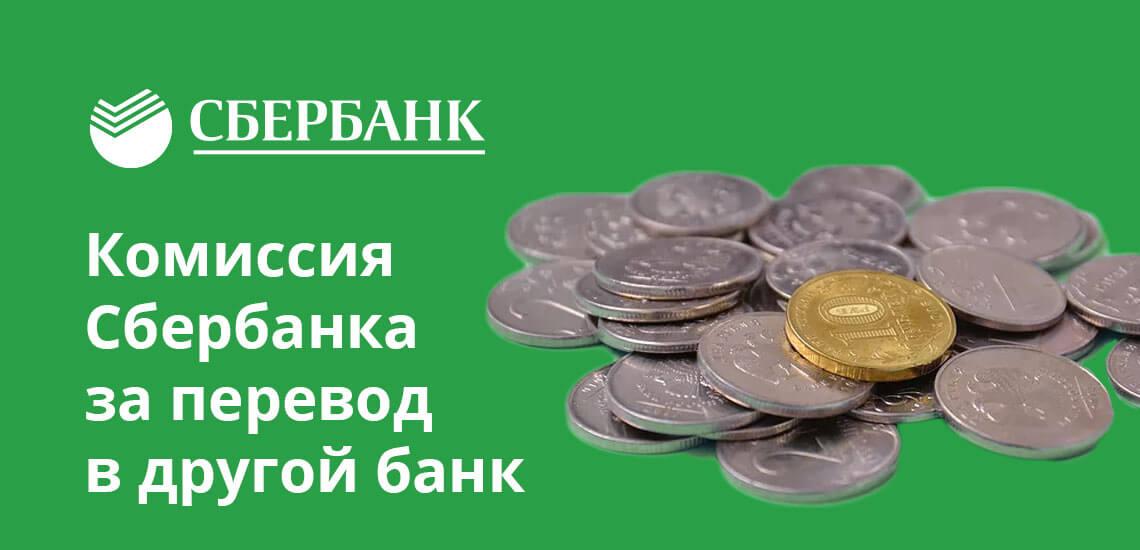 Комиссия Сбербанка за перевод в другой банк