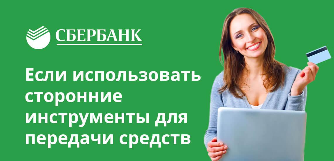 Можно воспользоваться сторонними онлайн-сервисами по переводу средств между картами