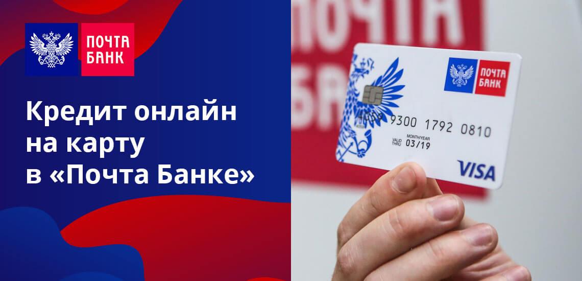 почта банк взять кредит онлайн на карту 900