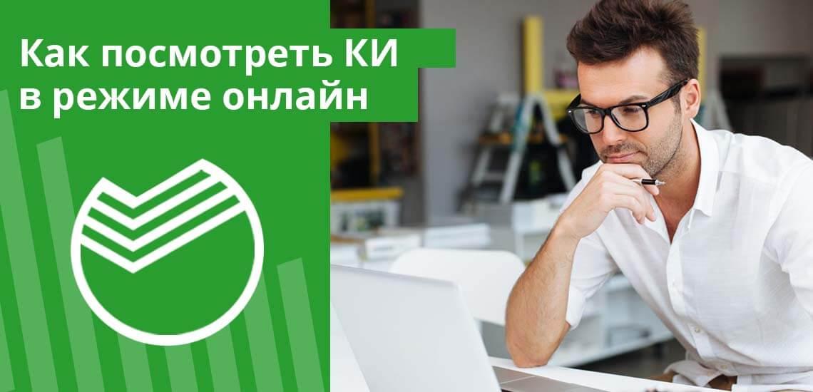 Запрос КИ через Сбербанк Онлайн доступен на странице «Кредитная история»