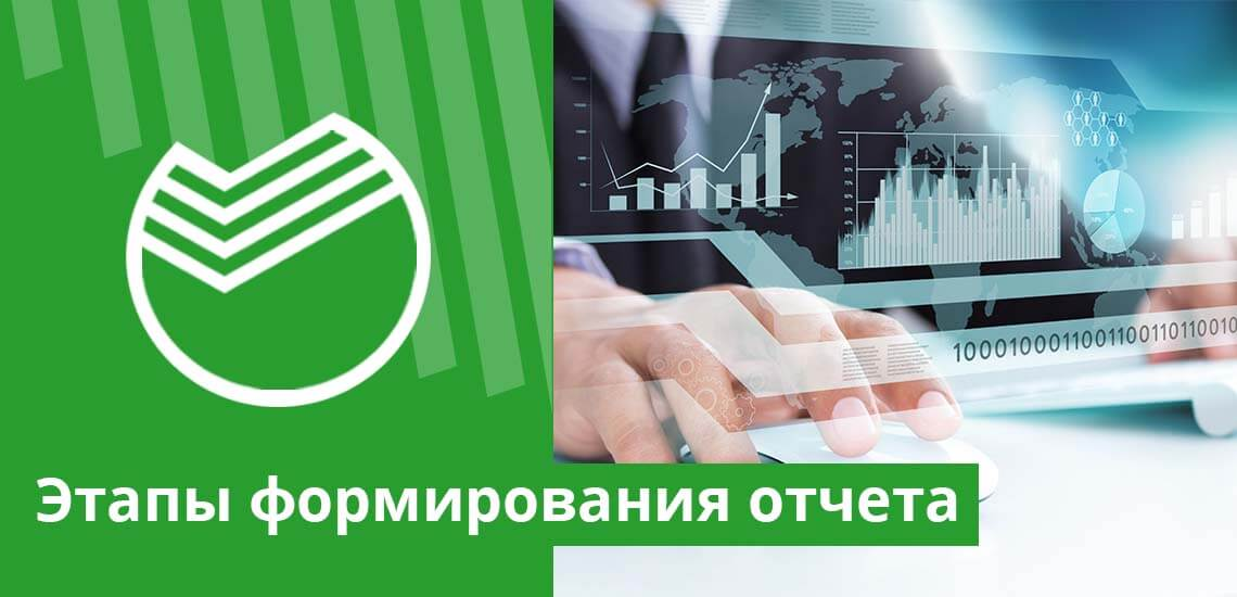 Проверить состояния КИ на сайте Сбербанка можно в определенной последовательности