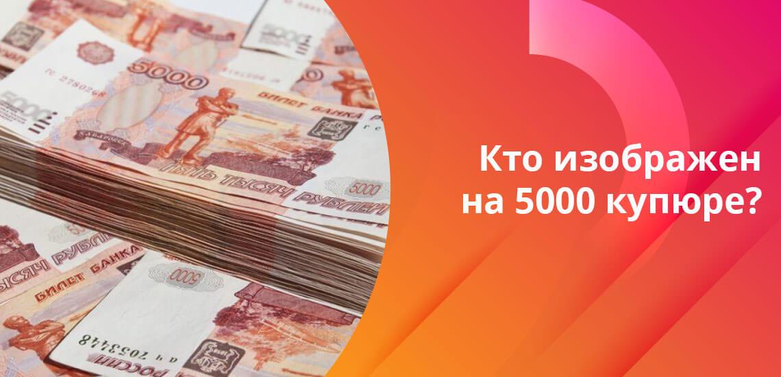 Немного истории о том, почему банкнота выглядит именно так