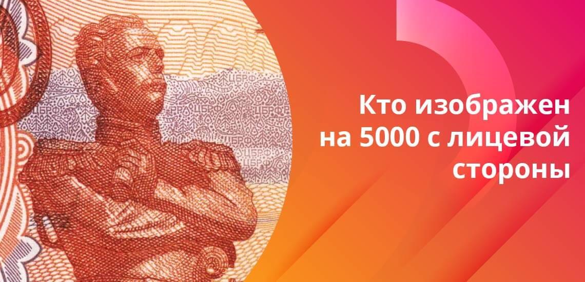 Николай Муравьев-Амурский - известный государственный деятель, генерал-губернатор. Памятник ему изображен на данной купюре