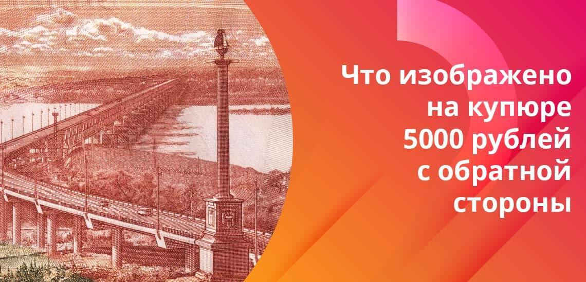На обороте - мост, который называют Хабаровским или Амурским Чудом, он является частью Транссибирской магистрали