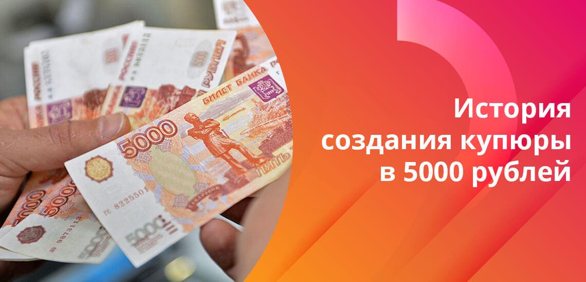 Современная версия купюры появилась в 2006 году, это самый большой денежный номинал в стране